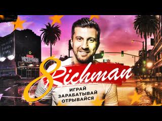 Амиран Сардаров (Дневник хача) приглашает тебя на открытие 8 сервера Richman (GTA5RP / )