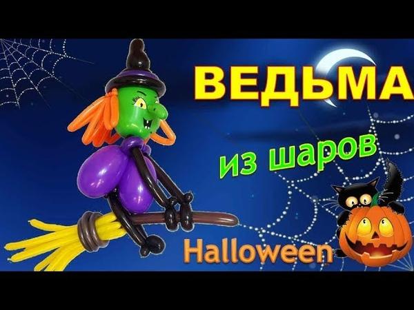 Ведьма(туловищеметла)из воздушных шаров Halloween/Halloween witch (torso broom) from balloons.
