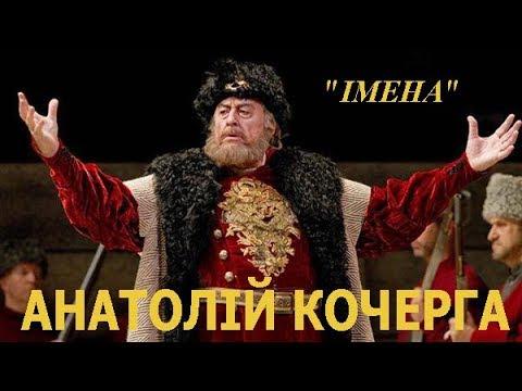 Український голос світової опери Анатолій Кочерга в авторській програмі Оксани Марченко Імена