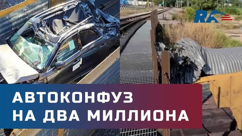 Автоконфуз на 2 миллиона В США поезд с новенькими машинами протаранил мост