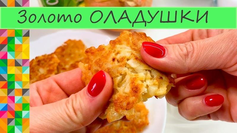 Золотистые оладушки Сочные, хрустящие, объедение!! Простой рецепт