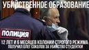 Убийство студентки. Суд приговорил историка Соколова к 12 годам и 6 месяцам колонии строгого режима.