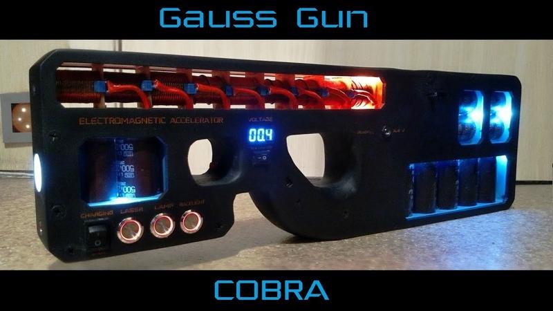 Пушка Гаусса Gauss Gun COBRA CoilGun
