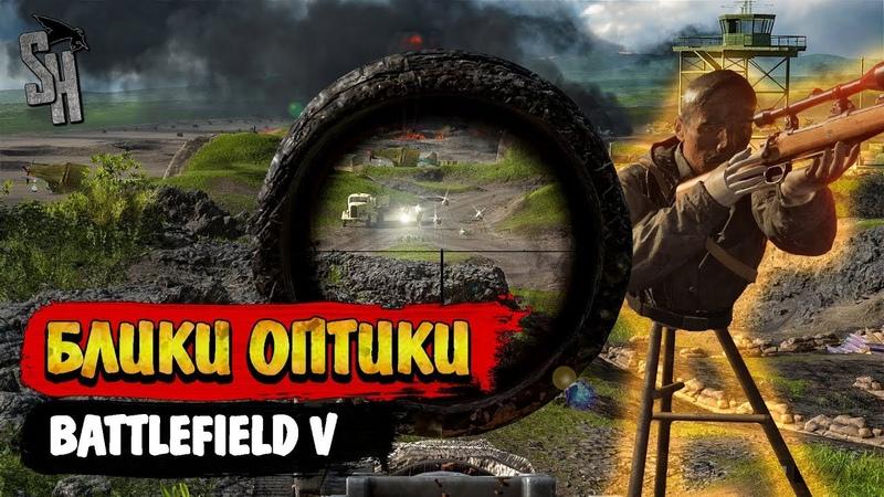 Battlefield V Какая оптика даёт блик прицела
