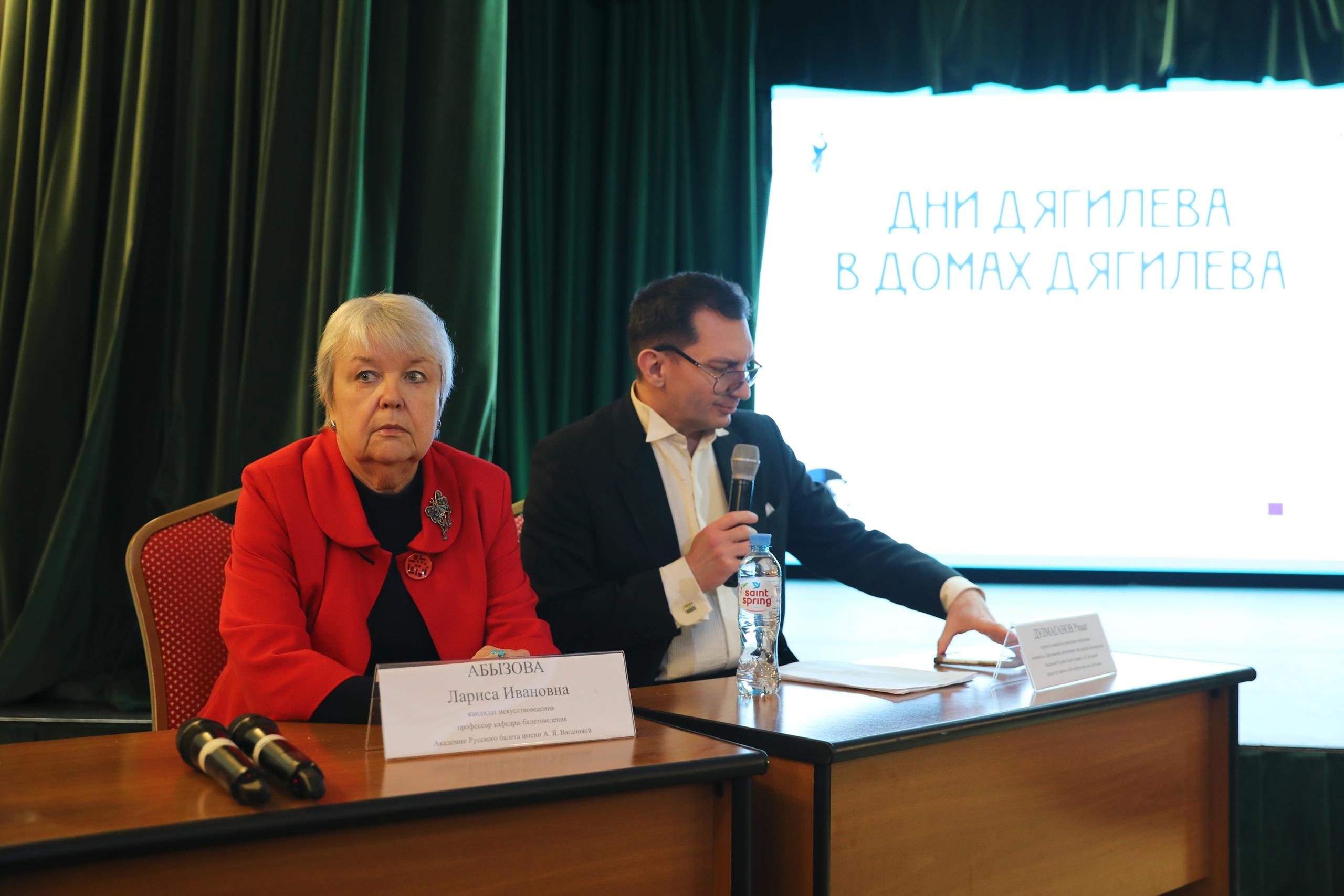 Л.И. Абызова и Р. Дулмаганов