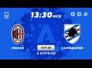 «Милан» - «Сампдория». Прямая трансляция матча 03.04.2021