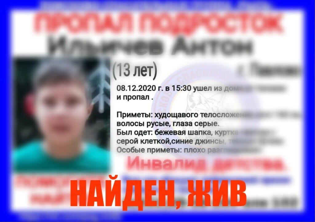Ильичев Антон