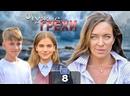Чyжue гpexu / 2021 мелодрама, криминал. 8 серия из 16 HD