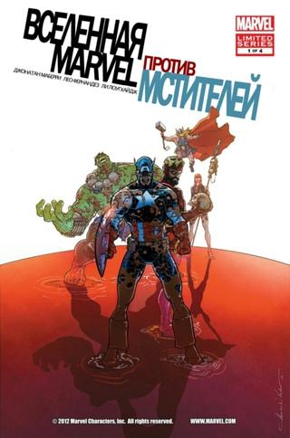 Комикс Avengers vs. Marvel Universe