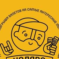 Логотип ХАЛЯВА! розыгрыши билетов на концерты