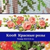 Almazy Risovanie-Kamnyami