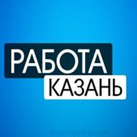 Казань| РАБОТА
