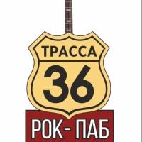 Логотип МОТО-АРТ-ПАБ ТРАССА 36 (Воронеж)