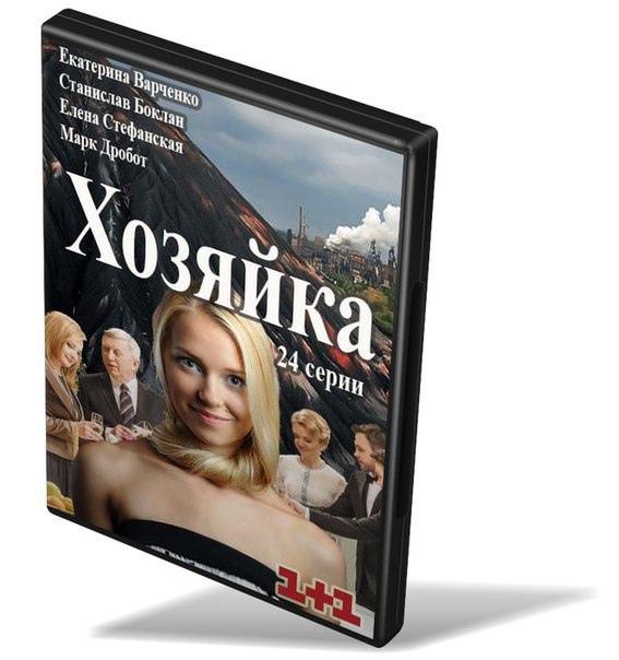 """Мелодрама """"Хозяйка"""" (24 серии)."""