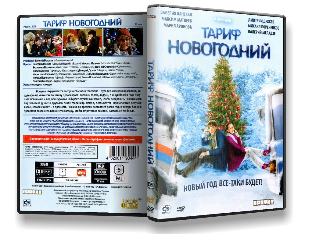 Из коллекции Новогодние фильмы.
