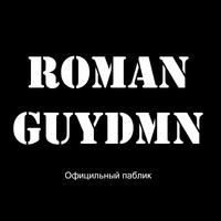 РОМАН ГАЙДМН