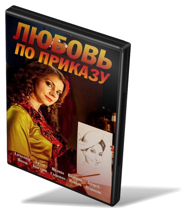 """Мелодрама """"Любовь по приказу"""" (8 серий)."""