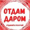Куплю Продам Отдам Даром • Барахолка • Ульяновск