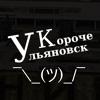Ульяновск короче...   ¯\_(ツ)_/¯