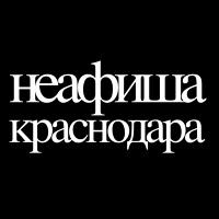 Логотип неафиша краснодара