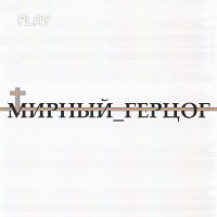 Логотип МИРНЫЙ_ГЕРЦОГ