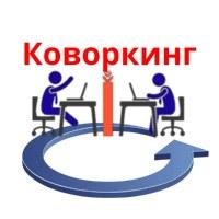 Логотип Коворкинг. Зал для Тренингов Игр Нетворкингов,