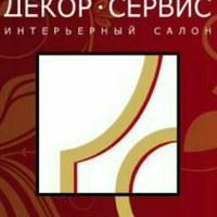 Фото ДЕКОР-СЕРВИС Интерьерный-Салон ВКонтакте