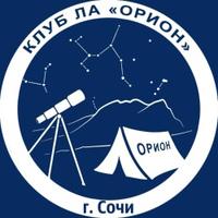 Логотип Клуб ОРИОН-научные путешествия и научный туризм
