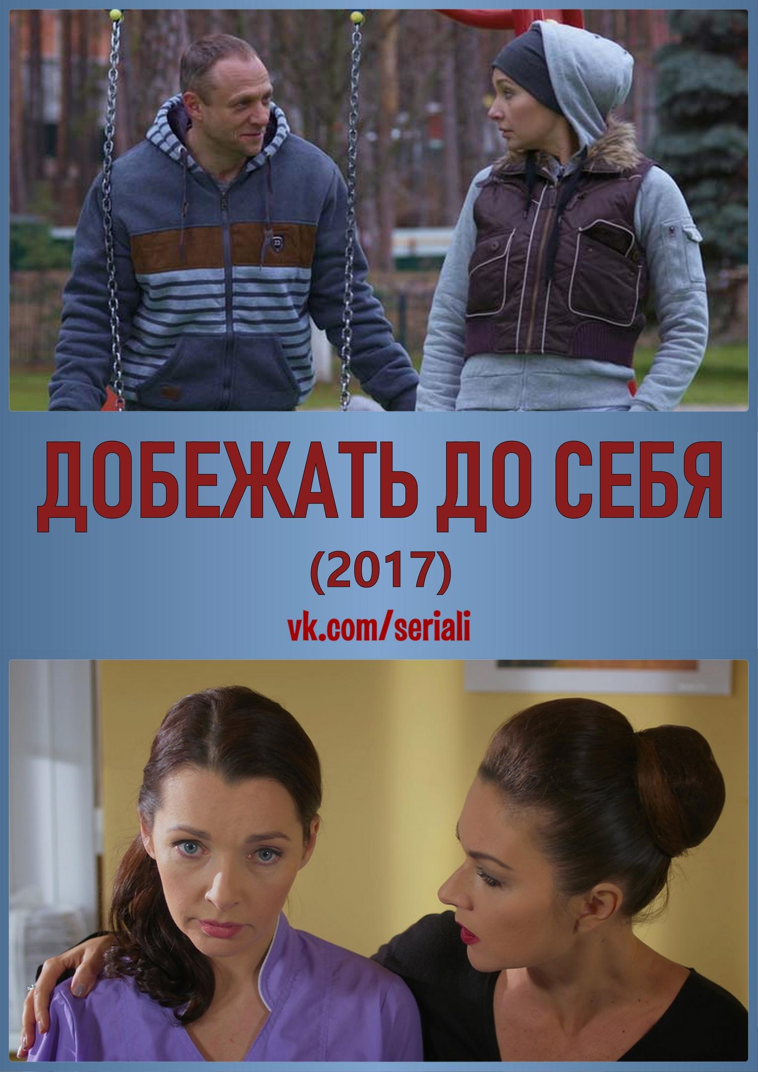 Мелодрама «Дoбeжaть дo ceбя» (2017) 1-4 серия из 4 HD