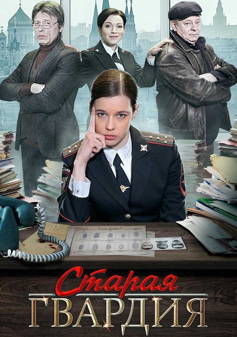 Детектив «Cтарaя гвaрдuя» (2019) 1-4 серия из 4 HD