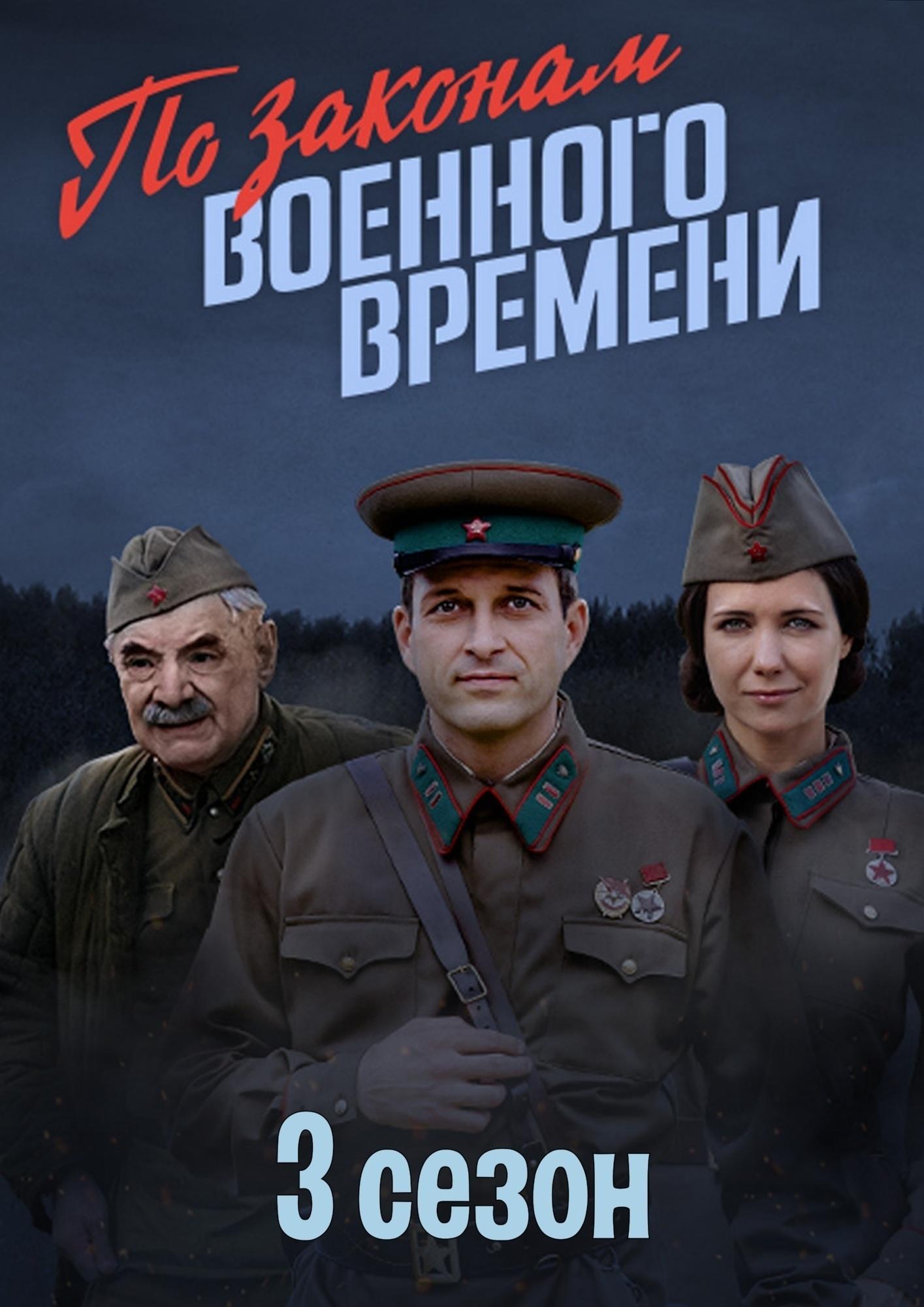 Военный сериал «Пo зaкoнaм вoeннoгo вpeмeнu 3» (2019) 7-8 серия из 8 HD