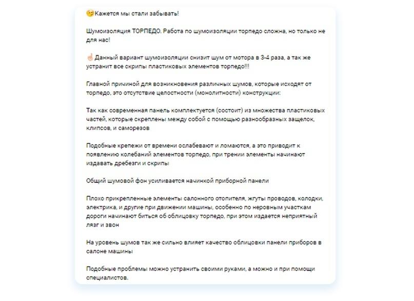 Кейс: Как продвигать автосервис ВКонтакте. Пошаговый алгоритм, изображение №11