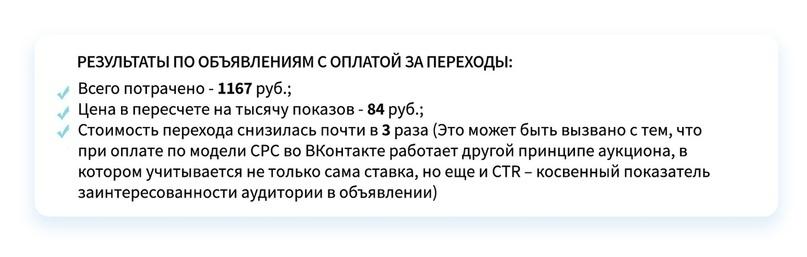 Кейс: Как продвигать автосервис ВКонтакте. Пошаговый алгоритм, изображение №71
