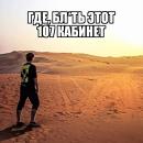 Яцкевич Илья | Калининград | 45