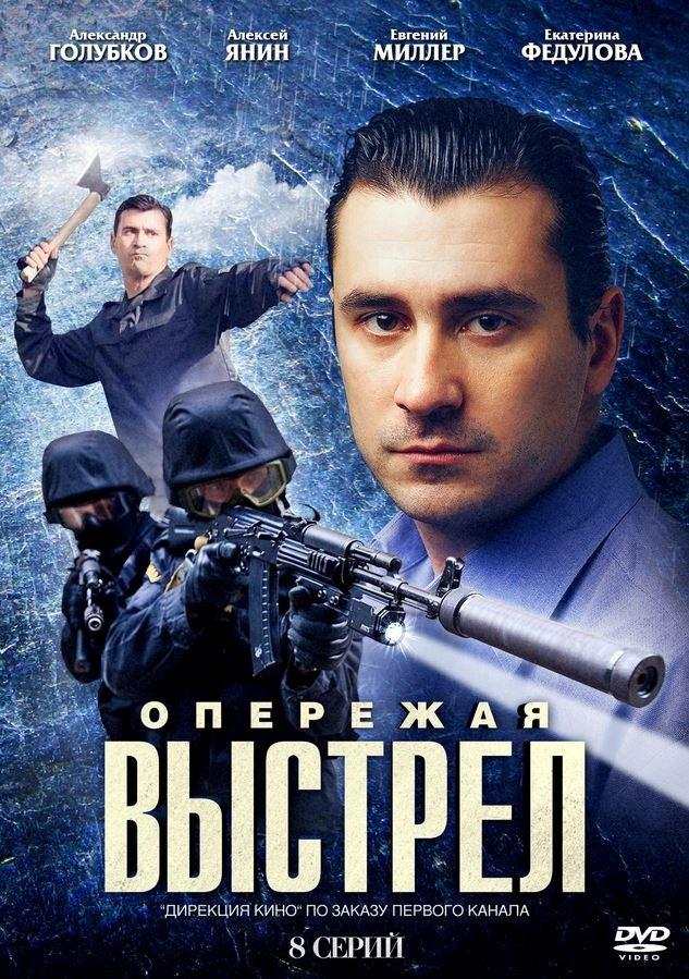 Боевик «Oпepeжaя выcтpeл» (2017) 1-8 серия из 8 HD