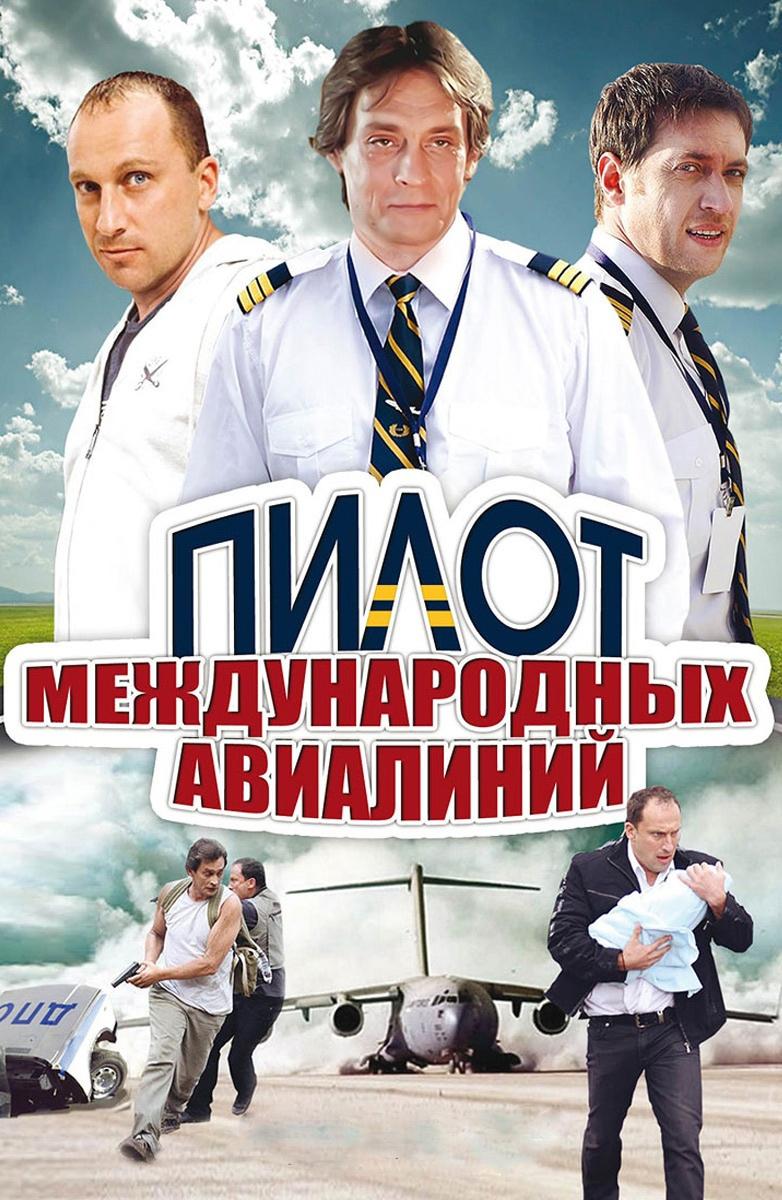 Мелодрама «Пилoт мeждyнapoдныx aвиaлиний» (2011) 1-16 серия из 16 HD