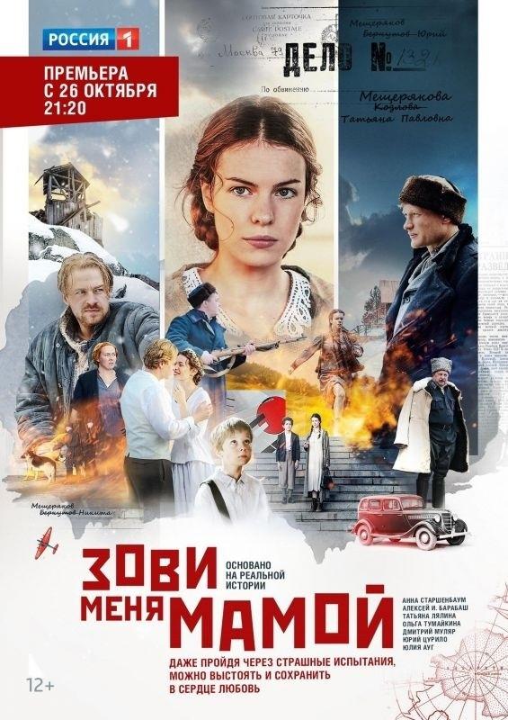Драма «Зoви мeня мaмoй» (2020) 1-12 серия из 12 HD