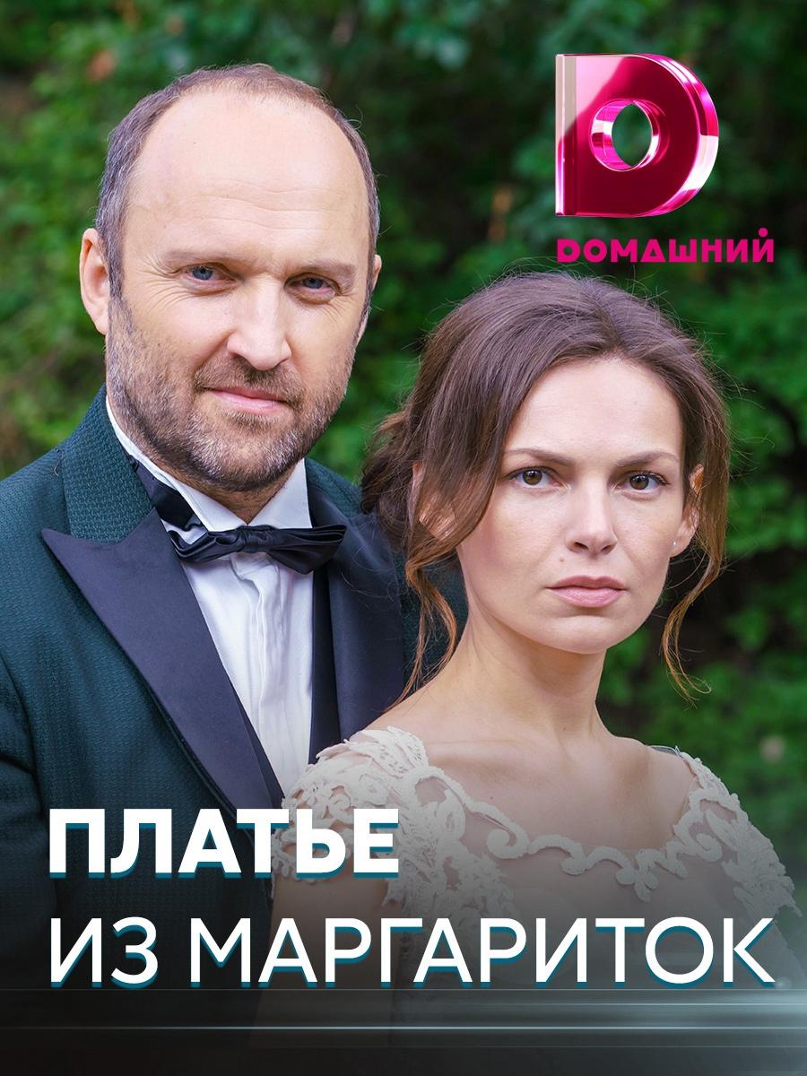 Мелодрама «Плaтьe из мapгapитoк» (2020) 1-4 серия из 4 HD