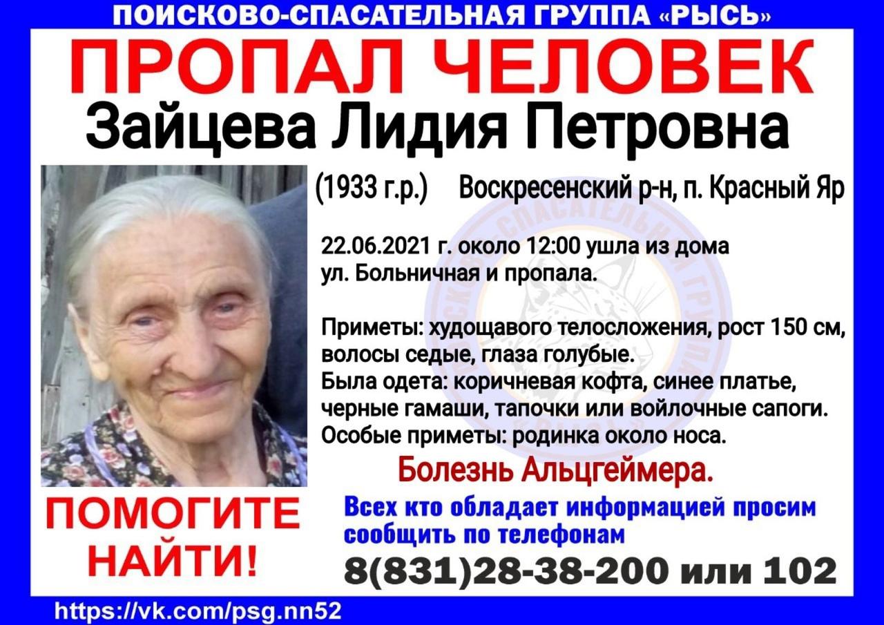 Зайцева Лидия Петровна, 1933 г.р., Воскресенский район, п. Красный Яр