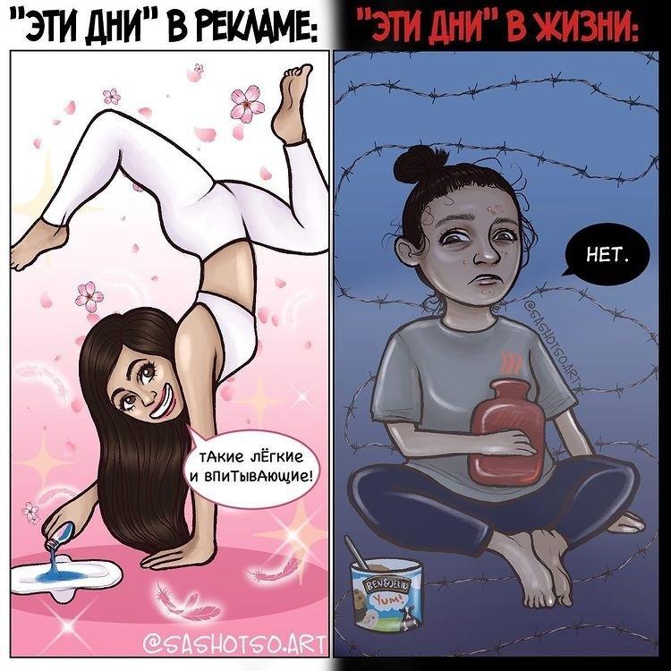 Жизненные комиксы о женских проблемах