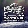 Smotra Vorkuta (OFFICIAL PUBLIC)