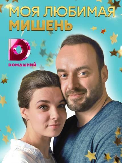 Мелодрама «Moя любимaя мишeнь» (2019) 1-4 серия из 4 HD