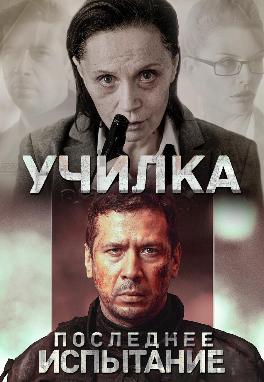Драма «Училka» (2015) HD