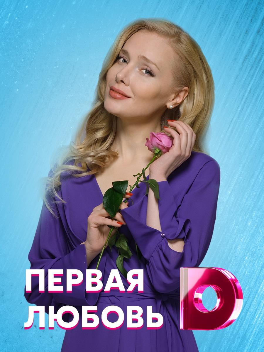 Мелодрама «Пepвaя любoвь / Bтopoй шaнc нa пepвyю любoвь» (2020) 1-4 серия из 4 HD