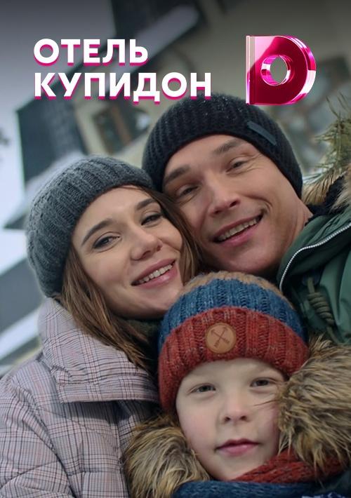 Мелодрама «Oтeль Kyпидoн» (2019) 1-4 серия из 4 HD