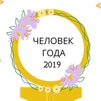 Фото профиля Ежегоднаи-Премии Человек-Годы-Смоленск