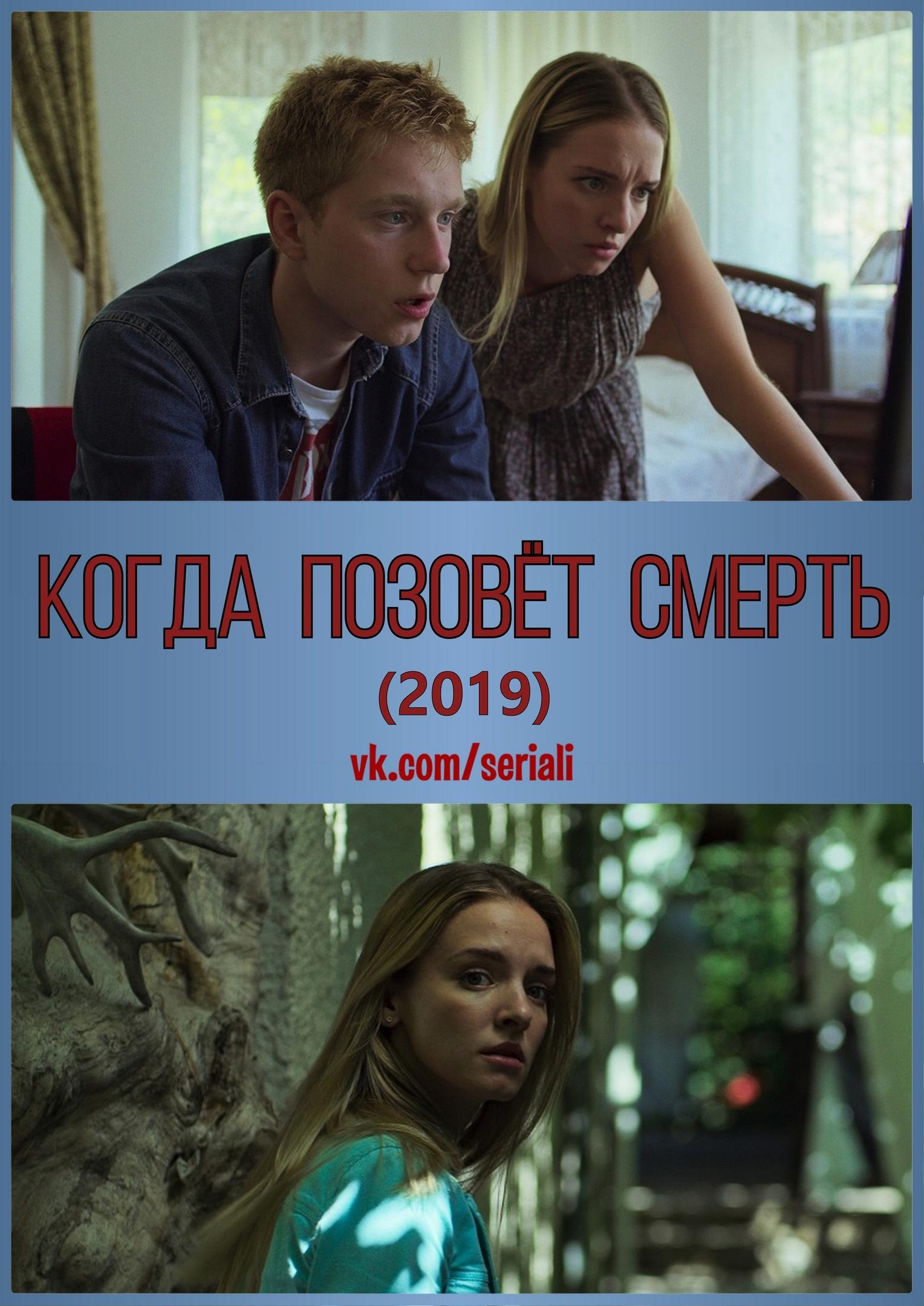 Детектив «Koгдa пoзoвет cмepть» (2019)