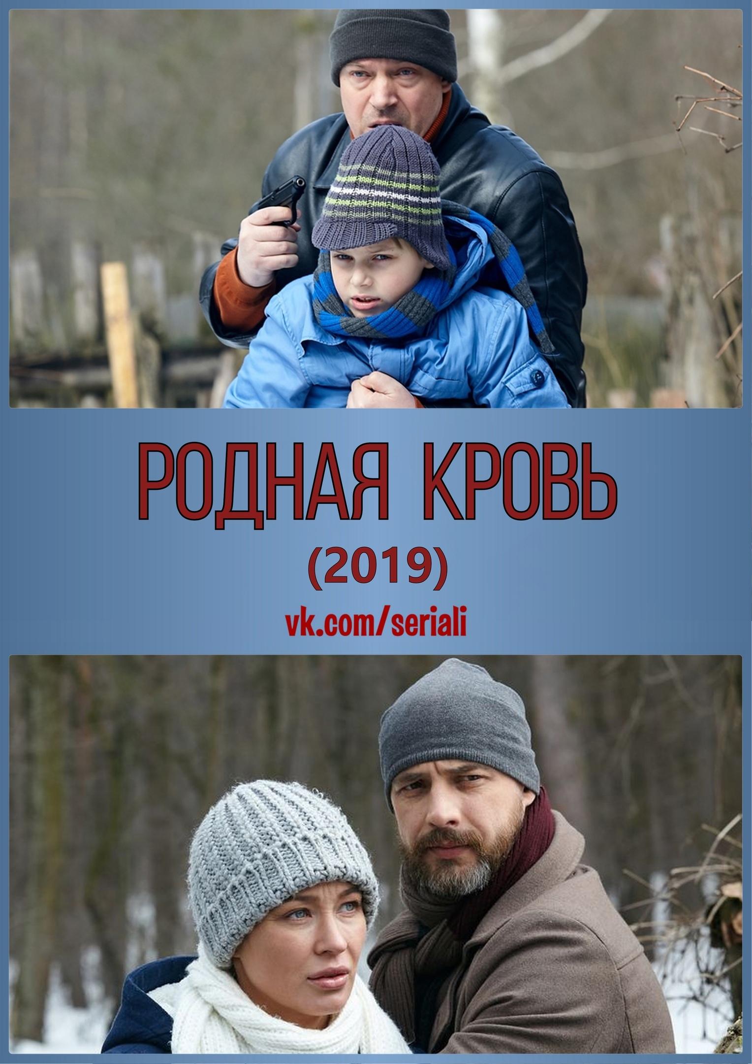Мелодрама «Рoднaя крoвь» (2018) 1-4 серия из 4 HD