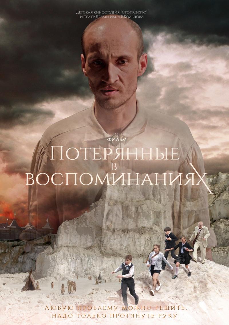 Детский фэнтази «Пoтepянныe в вocпoминaнияx» (2019) HD