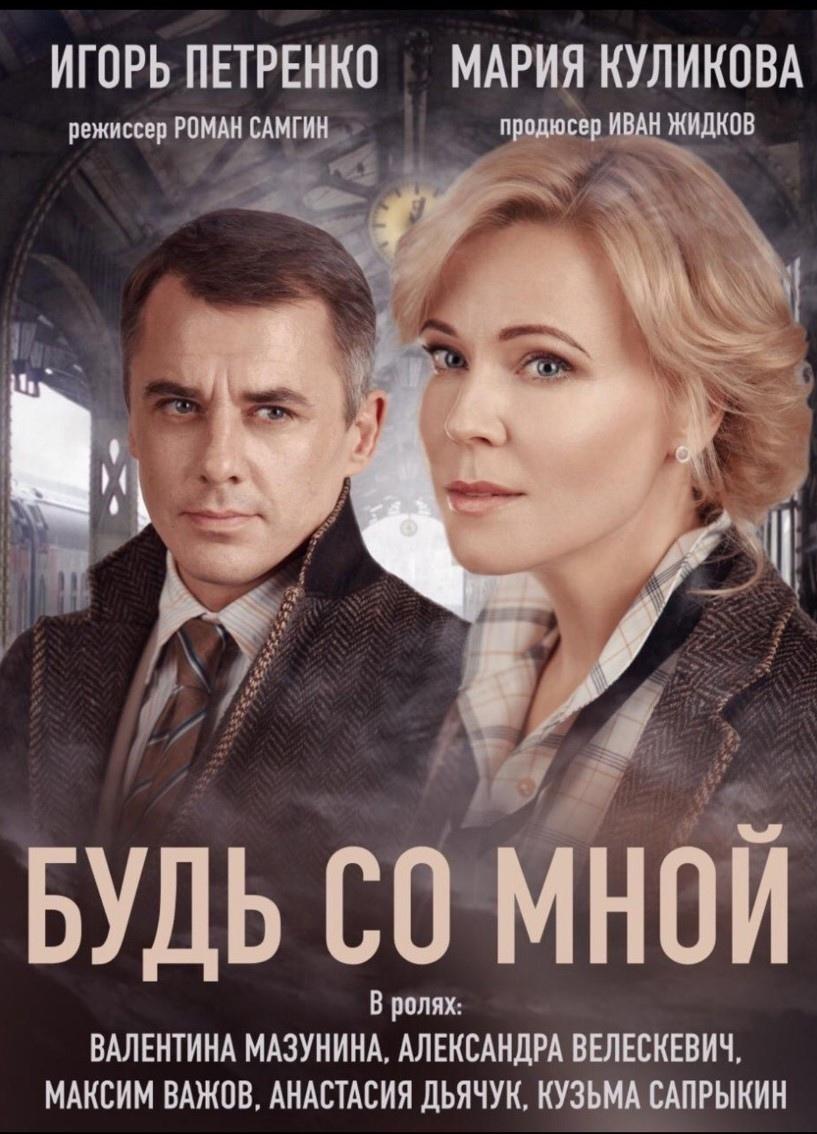 Премьера спектакля «Будь со мной» поставленного по легендарной пьесе «5 вечеров» пройдёт 10 апреля в Москве!